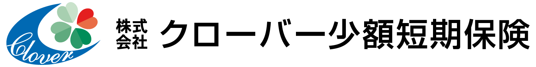 【公式】株式会社クローバー少額短期保険|東京都港区/生命保険(安心サポート・葬儀保険)